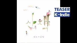 [Preview] Damsonaegongbang (담소네공방) - Stroll (산책)