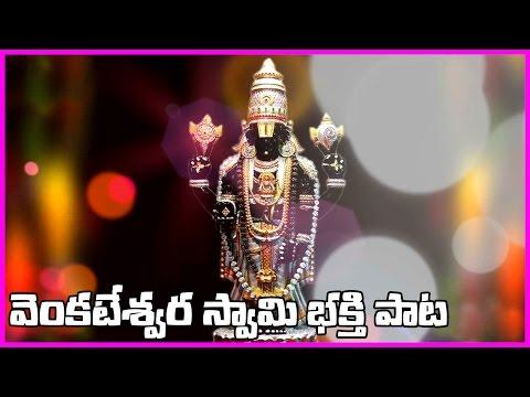 Lord Venkateswara Devotional Songs  - Telugu Devotional Songs - God Songs   Balajai Songs video