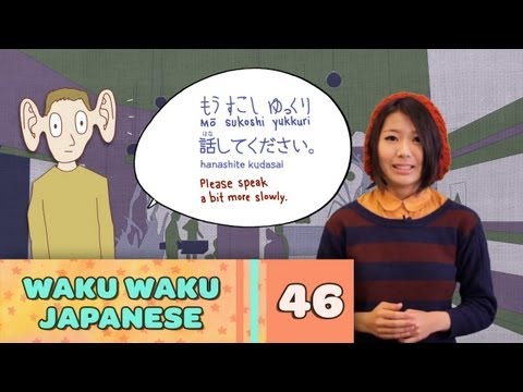 Waku Waku Japanese - Language Lesson 46: I Don t Understand