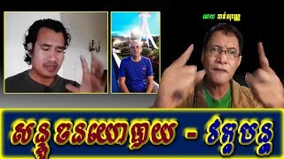 Khan sovan - Continue a new politic that has happend, Khmer news today, Cambodia hot news, Breaking