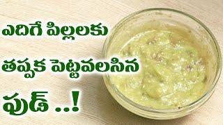 ఎదిగే పిల్లలకు తప్పక పెట్టవలసిన ఫుడ్..!    Baby Food - Avocado & Banana Mash - Telugu Health Tips