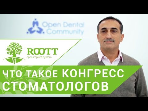Методы имплантации зубов. 📚 Обмен знаниями и методами имплантации зубов. ROOTT.