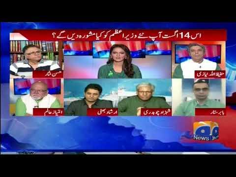 Is 14 August Par Aap Nai Wazir e Azam Ko Kia Mashwara Daingay ? Report Card