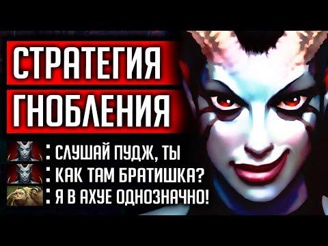 СТРАТЕГИЯ ГНОБЛЕНИЯ 0/20/0   QUEEN OF PAIN DOTA 2