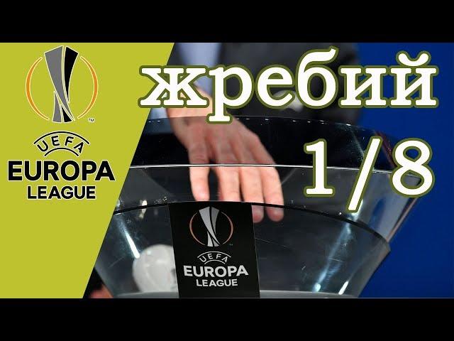Все пары 1/8. Шансы команд. Жеребьевка Лиги Европы.