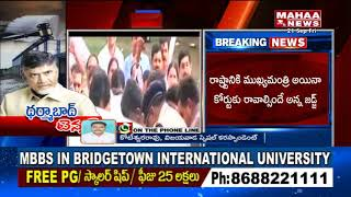 Dharmabad Court Rejects AP CM's Recall Petition