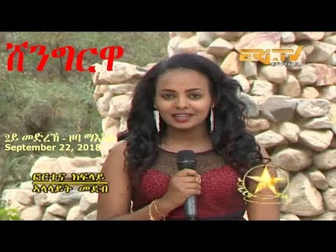 ERi-TV, #Eritrea - Shingrwa/ሸንግርዋ 2ይ መድረኽ - ዞባ ማእከል - September 22, 2018