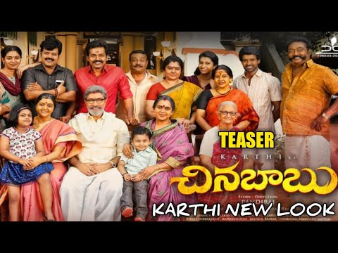 Chinna babu movie teaser || karthi china babu movie new look || chinna babu || karthi new teaser