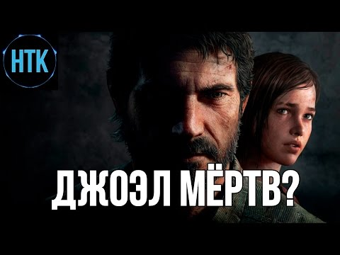 ☠️ДЖОЭЛ ПОГИБ? Теория The Last of Us 2