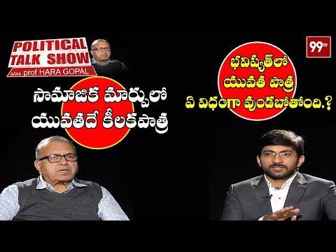 Political Talk Show With Prof Haragopal Over Youth Future | 99TV Telugu