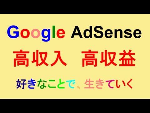 好きなことで、生きていく Google AdSenseのインプレッション収益の数値が高騰で億万長者に Make a fortune