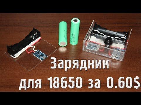 Зарядное для 18650 своими руками 927