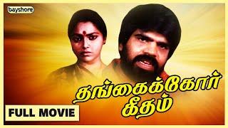 Thangaikor Geedham - Official Tamil Full Movie | Bayshore