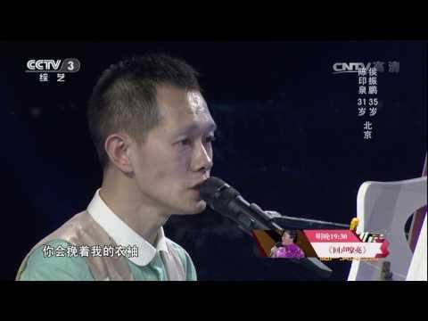 [越战越勇]歌曲《成都+新不了情》 演唱:陈印泉 侯振鹏 | CCTV