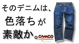 CAMCO カムコ 5ポケット デニム ジーンズ|シンプルなジーパンのサイズ感とディテール