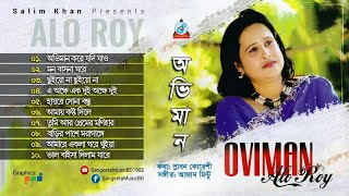 Alo Roy - Oviman | অভিমান | Full Audio Album | Sangeeta