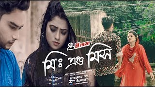 MR. & MS. | Promotional | Sabbir Arnob & Shakila Parvin  | Bappy Khan  |  Bengali Short Film 2017