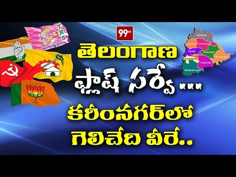 కరీంనగర్ జిల్లాలో - Ground Report : Karimnagar Elections Report for Telangana Polls | 99 TV