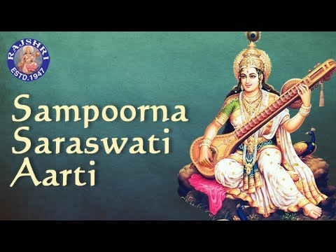Sampoorna Saraswati Aarti With Lyrics - Sanjeevani Bhelande - Hindi Devotional Songs video
