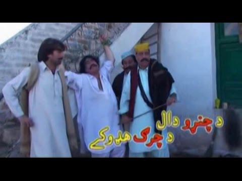 Pashto Comedy Drama Trailer - Da Chanro Daal Da Charg Hadokay - Ismail Shahid, Saeed Rehman Sheeno