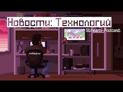 СТРИМ: Новости Технологий S02E02 (ImMetatron)