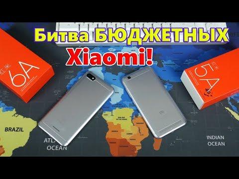 Сравнение Xiaomi Redmi 6A и Xiaomi Redmi 5A!