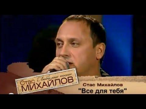 Стас Михайлов - Всё для тебя (Live ЭЭХХ, Разгуляй 2006)