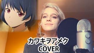 🌸【KIMI】カワキヲアメク / Kawaki Wo Ameku (Domestic Na Kanojo OP)【COVER】