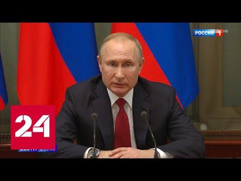 Владимир Путин подписал указ об отставке правительства РФ - Россия 24