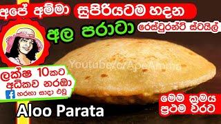 Aloo Parata / Paratha
