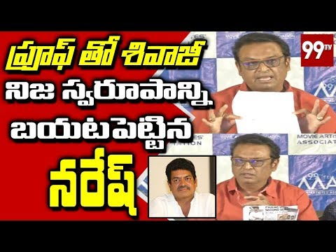 శివాజీ రాజా నిజస్వరూపం | Actor Naresh Slams MAA President Sivaji Raja With Proofs | 99 TV Telugu