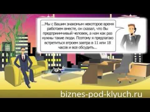 Техника приглашения на встречу по телефону - Сетевой маркетинг (МЛМ)