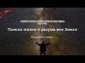 Владимир Сурдин Поиски жизни и разума вне Земли mp3