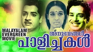Anubhavangal Paalichakal | Malayalam full movie | super hit movie | Prem Nazir | Sathyan | Sheela