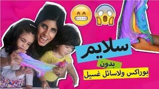 سلايم قوس قزح بدون بوراكس أو سائل غسيل! Slime without borax or liquid detergent