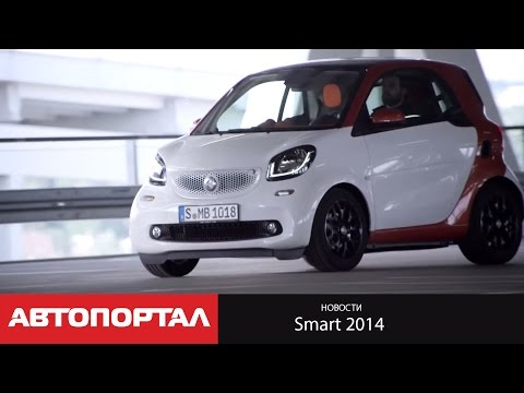 Smart 2014