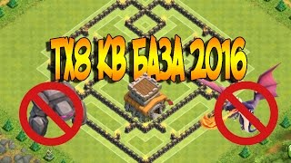 ТХ8 КВ База Clash of Clans 2016 (TH8 CW)