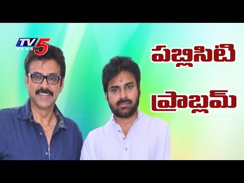 Venky Movie Promotion Without Pawan Kalyan | Gopala Gopala : Tv5 News video