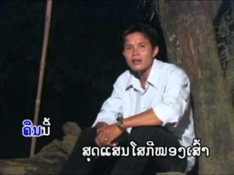 Lao Music : ຄືນນັ້ນ Kheuanh Nanh video