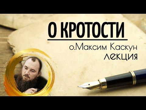 О кротости. Священник Максим Каскун