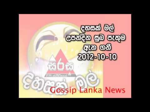 Sinhala Kunuharapa Free MP4 Video Download