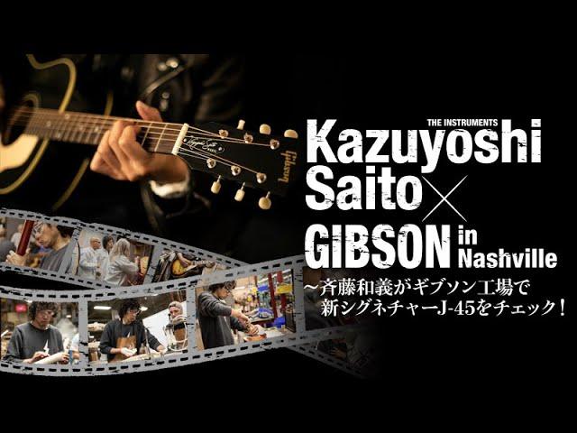 斉藤和義 - GIBSONナッシュビル工場へ訪問 シグネチャーギター「Kazuyoshi Saito J-45」チェック&ギター制作映像を公開 アコースティック・ギター・マガジンVol.83連動企画 thm Music info Clip