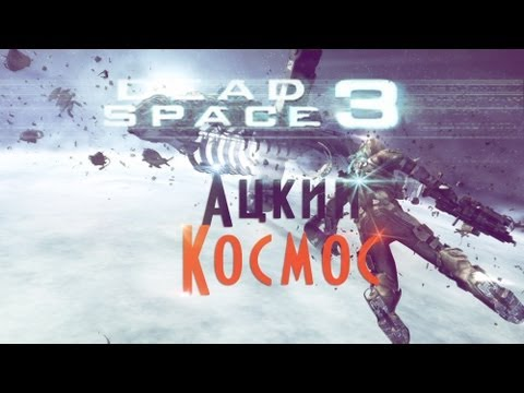 Dead Space 3 #2 - АЦКИЙ КОСМОС!(Без голоса)