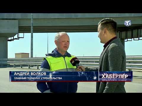 Участок дороги, который свяжет Крымский мост с трассой «Таврида» готов