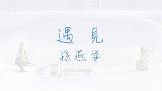 遇見 ~ 孫燕姿 ( 動態歌詞 )