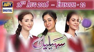 Saheliyaan Ep 22 - ARY Digital Drama