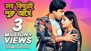 Sob kichuri Shuru Ache   Noyon Bhora Jol   Bangla Movie Song   Shakib Khan   Shabnur