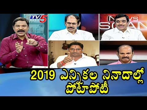 ఎవరు రావాలి? ఎందుకు రావాలి? | 2019 Elections in AP | News Scan With Vijay | TV5 News