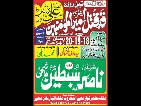 Live Majlis e Aza   20 Ramzan 2018   Bani e Majlis   Malik Mazhar Nawaz Mahay   Bosan Road Multan  