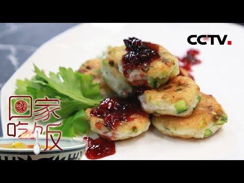 陸綜-回家吃飯-20190521 香辣青絲香辣做法更有味兒 素三鮮煎魚餅配櫻桃汁鮮上加鮮